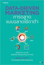 Data-Driven Marketing การตลาดแบบฉลาดใช้ดาต้า