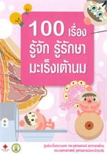 100 เรื่อง รู้จัก รู้รักษา มะเร็งเต้านม