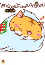 โลกบ้องแบ๊วของแมวตัวกลม เล่ม12 (คอมมิค)