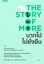 THE STORY OF MORE มากไปไม่ยั่งยืน