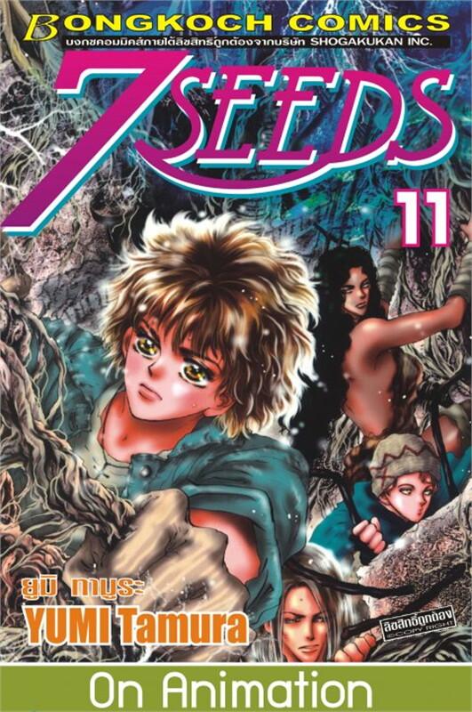 7 SEEDS เล่ม 11