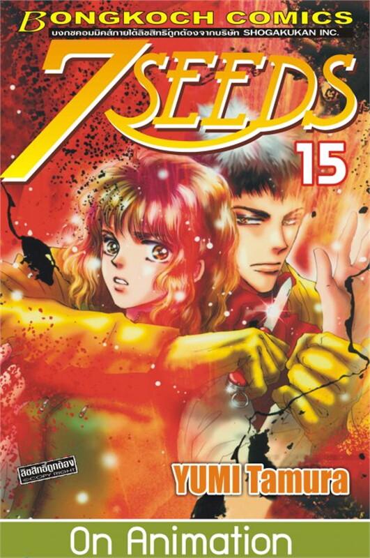 7 SEEDS เล่ม 15