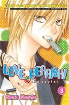 LOVE BERRISH! เลิฟ เบอร์ริช! เล่ม 3