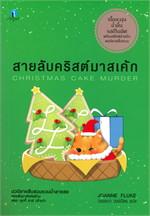 สายลับคริสต์มาสเค้ก CHRISTMAS CAKE MURDER