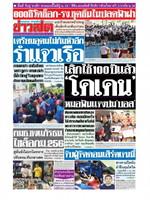 หนังสือพิมพ์ข่าวสด วันเสาร์ที่ 1 สิงหาคม พ.ศ. 2563