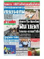 หนังสือพิมพ์ข่าวสด วันพุธที่ 5 สิงหาคม พ.ศ. 2563