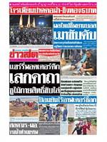 หนังสือพิมพ์ข่าวสด วันอังคารที่ 4 สิงหาคม พ.ศ. 2563