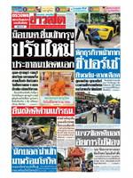 หนังสือพิมพ์ข่าวสด วันอาทิตย์ที่ 2 สิงหาคม พ.ศ. 2563