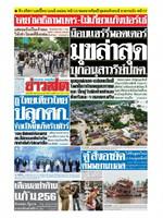 หนังสือพิมพ์ข่าวสด วันจันทร์ที่ 3 สิงหาคม พ.ศ. 2563