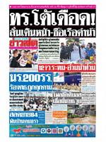 หนังสือพิมพ์ข่าวสด วันอังคารที่ 25 สิงหาคม พ.ศ. 2563