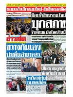 หนังสือพิมพ์ข่าวสด วันจันทร์ที่ 10 สิงหาคม พ.ศ. 2563