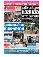 หนังสือพิมพ์ข่าวสด วันอังคารที่ 18 สิงหาคม พ.ศ. 2563