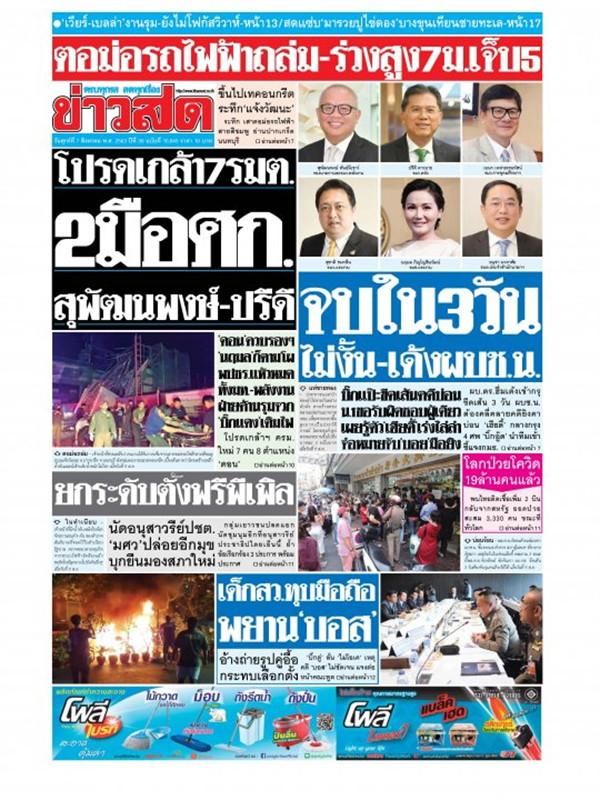 หนังสือพิมพ์ข่าวสด วันศุกร์ที่ 7 สิงหาคม พ.ศ. 2563
