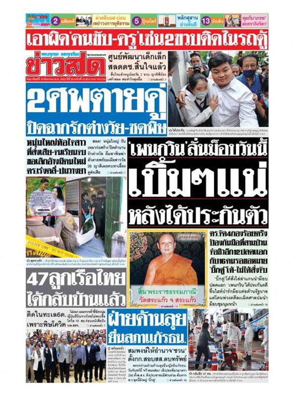 หนังสือพิมพ์ข่าวสด วันอาทิตย์ที่ 16 สิงหาคม พ.ศ. 2563
