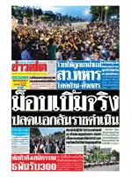หนังสือพิมพ์ข่าวสด วันจันทร์ที่ 17 สิงหาคม พ.ศ. 2563