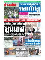 หนังสือพิมพ์ข่าวสด วันพุธที่ 19 สิงหาคม พ.ศ. 2563