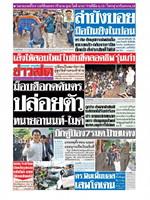 หนังสือพิมพ์ข่าวสด วันเสาร์ที่ 8 สิงหาคม พ.ศ. 2563