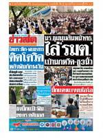 หนังสือพิมพ์ข่าวสด วันพฤหัสบดีที่ 20 สิงหาคม พ.ศ. 2563