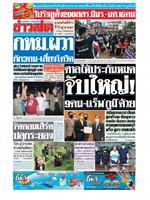 หนังสือพิมพ์ข่าวสด วันศุกร์ที่ 21 สิงหาคม พ.ศ. 2563
