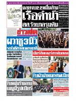 หนังสือพิมพ์ข่าวสด วันเสาร์ที่ 22 สิงหาคม พ.ศ. 2563