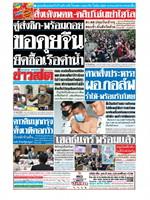 หนังสือพิมพ์ข่าวสด วันศุกร์ที่ 28 สิงหาคม พ.ศ. 2563