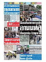 หนังสือพิมพ์ข่าวสด วันอาทิตย์ที่ 9 สิงหาคม พ.ศ. 2563