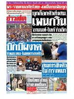 หนังสือพิมพ์ข่าวสด วันเสาร์ที่ 15 สิงหาคม พ.ศ. 2563