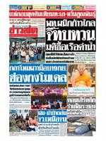หนังสือพิมพ์ข่าวสด วันอาทิตย์ที่ 23 สิงหาคม พ.ศ. 2563