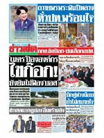 หนังสือพิมพ์ข่าวสด วันพุธที่ 12 สิงหาคม พ.ศ. 2563