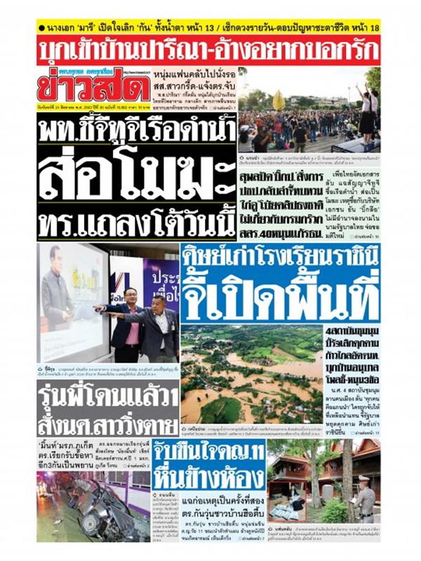 หนังสือพิมพ์ข่าวสด วันจันทร์ที่ 24 สิงหาคม พ.ศ. 2563