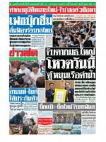 หนังสือพิมพ์ข่าวสด วันพุธที่ 26 สิงหาคม พ.ศ. 2563
