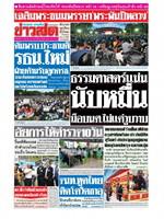 หนังสือพิมพ์ข่าวสด วันอังคารที่ 11 สิงหาคม พ.ศ. 2563