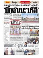 หนังสือพิมพ์มติชน วันศุกร์ที่ 14 สิงหาคม พ.ศ. 2563