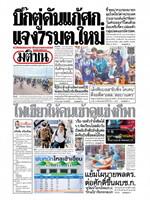 หนังสือพิมพ์มติชน วันเสาร์ที่ 8 สิงหาคม พ.ศ. 2563