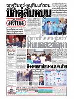 หนังสือพิมพ์มติชน วันพุธที่ 5 สิงหาคม พ.ศ. 2563