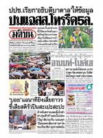 หนังสือพิมพ์มติชน วันอาทิตย์ที่ 9 สิงหาคม พ.ศ. 2563