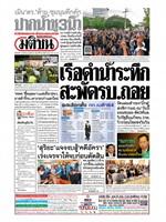 หนังสือพิมพ์มติชน วันจันทร์ที่ 31 สิงหาคม พ.ศ. 2563