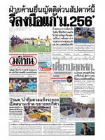 หนังสือพิมพ์มติชน วันอาทิตย์ที่ 2 สิงหาคม พ.ศ. 2563