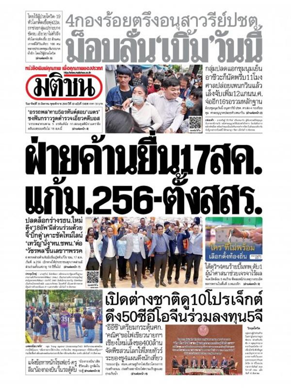 หนังสือพิมพ์มติชน วันอาทิตย์ที่ 16 สิงหาคม พ.ศ. 2563