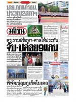 หนังสือพิมพ์มติชน วันศุกร์ที่ 21 สิงหาคม พ.ศ. 2563