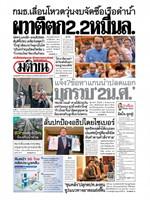 หนังสือพิมพ์มติชน วันพฤหัสบดีที่ 27 สิงหาคม พ.ศ. 2563