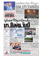 หนังสือพิมพ์มติชน วันพุธที่ 19 สิงหาคม พ.ศ. 2563