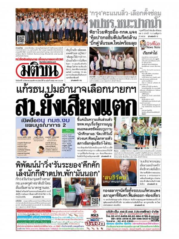 หนังสือพิมพ์มติชน วันจันทร์ที่ 10 สิงหาคม พ.ศ. 2563