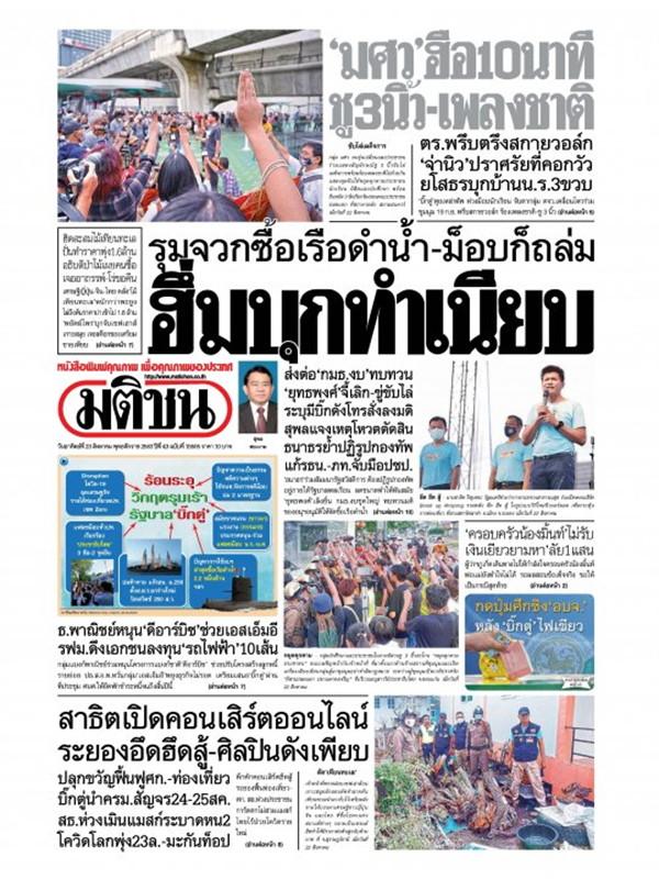 หนังสือพิมพ์มติชน วันอาทิตย์ที่ 23 สิงหาคม พ.ศ. 2563