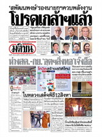 หนังสือพิมพ์มติชน วันศุกร์ที่ 7 สิงหาคม พ.ศ. 2563