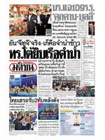 หนังสือพิมพ์มติชน วันอังคารที่ 25 สิงหาคม พ.ศ. 2563
