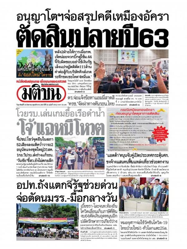หนังสือพิมพ์มติชน วันอาทิตย์ที่ 30 สิงหาคม พ.ศ. 2563