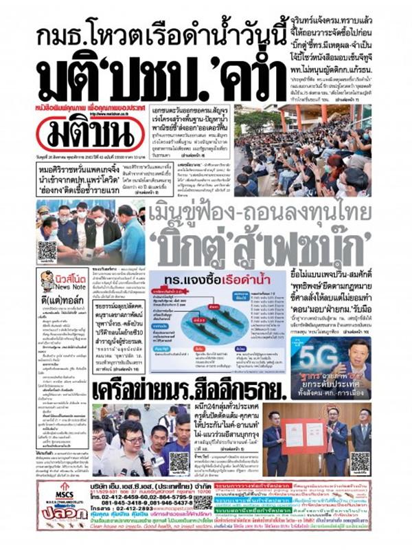 หนังสือพิมพ์มติชน วันพุธที่ 26 สิงหาคม พ.ศ. 2563