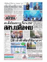หนังสือพิมพ์มติชน วันจันทร์ที่ 3 สิงหาคม พ.ศ. 2563