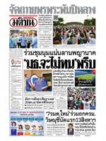 หนังสือพิมพ์มติชน วันอังคารที่ 11 สิงหาคม พ.ศ. 2563